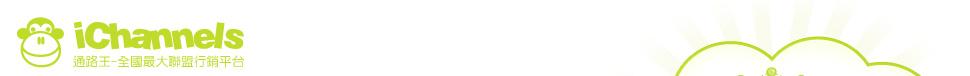 ichannels通路王-全國最大聯盟行銷平台