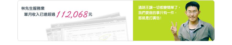 林先生服務業 單月收入已達超過112068元